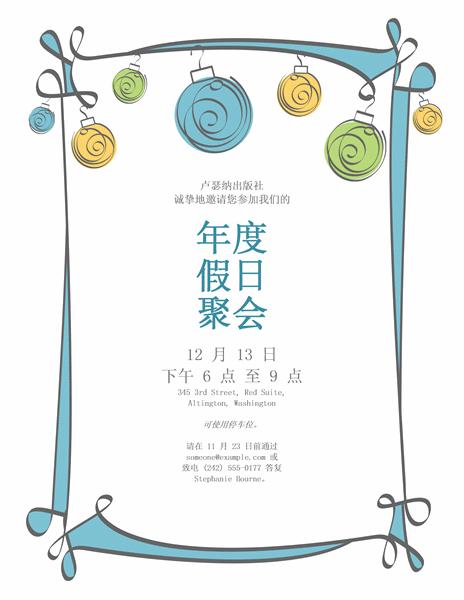 蓝色、绿色和黄色装饰假日派对邀请函(非正式设计)