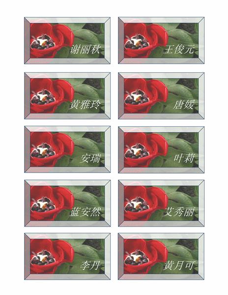 座次牌(花卉图案)