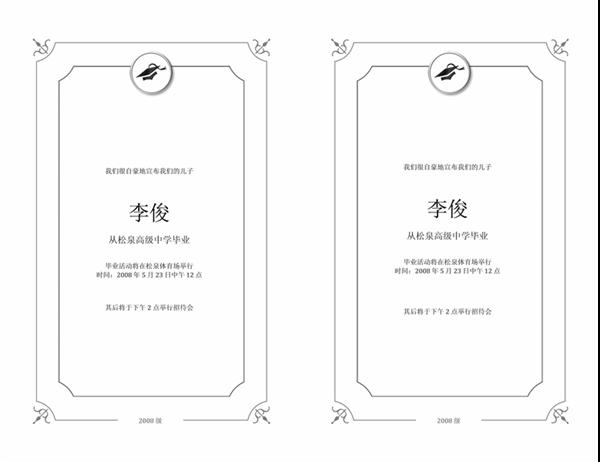 毕业公告(正式设计,黑白)