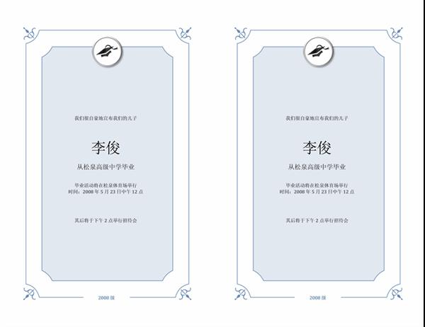 毕业公告(正式设计)