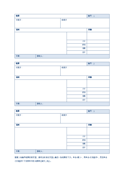 使用自动编号的收据(每页 3 张)