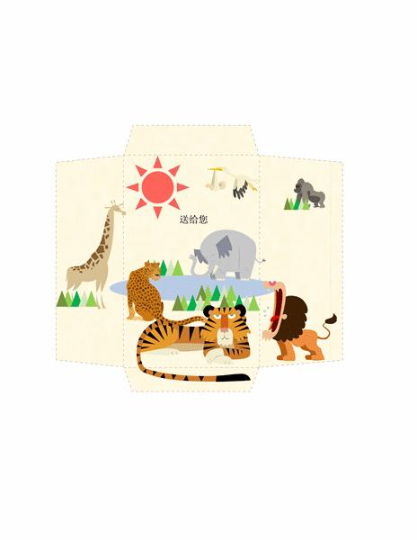 红包(野生动物图案)