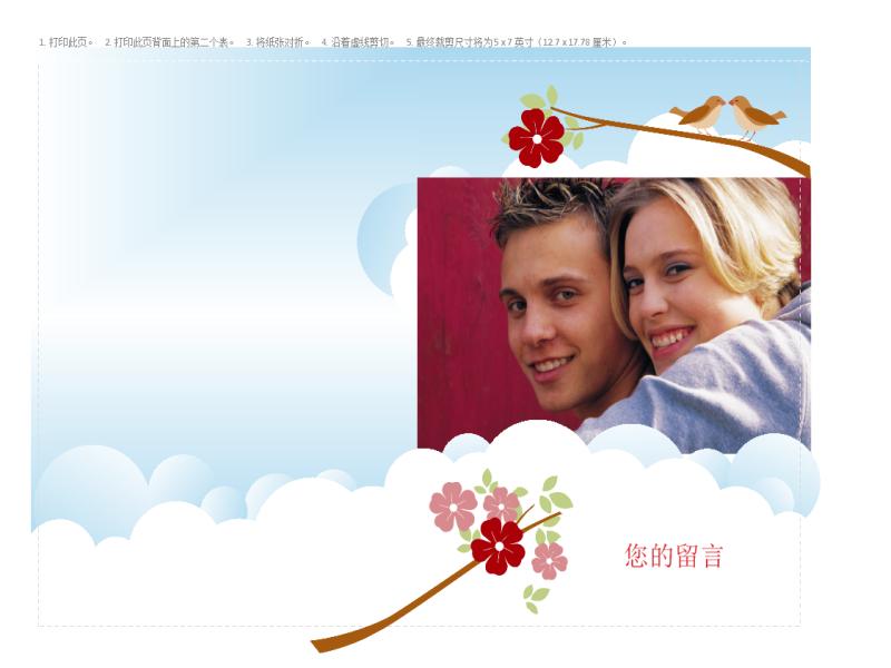 照片形式的贺卡(鲜花与小鸟设计,对折)