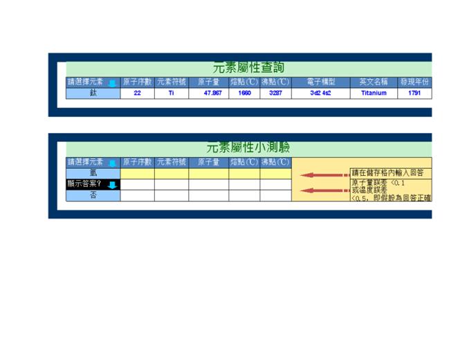 元素周期表测试系统