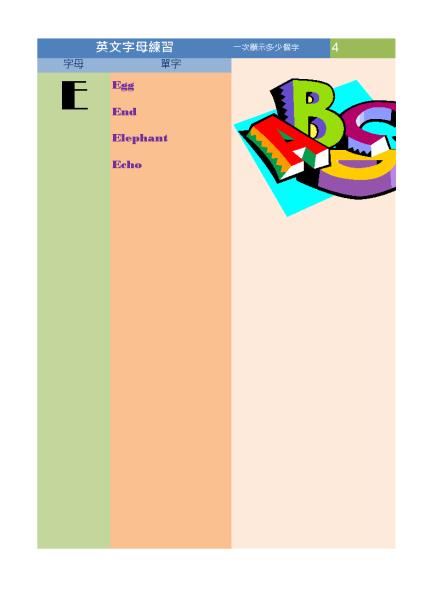 英文字母练习