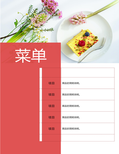 聚会菜单(花卉图案)