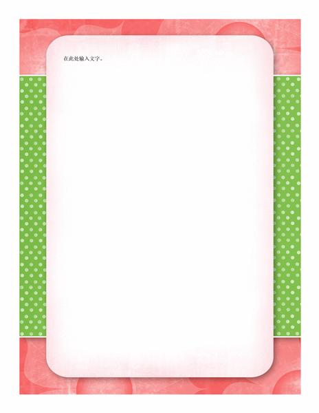 信纸(花卉图案)