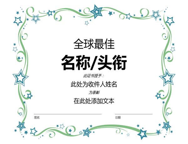 全球杰出奖荣誉证书