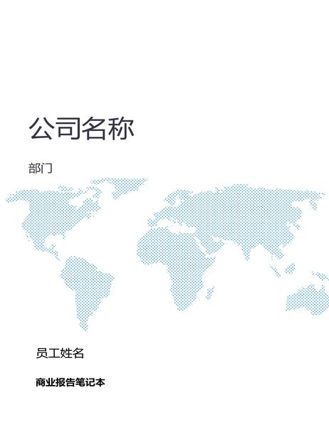 商业报告笔记本工具包(封面、活页夹书脊和分隔条)
