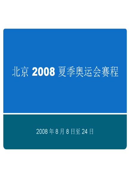 北京 2008 夏季奥运会赛程