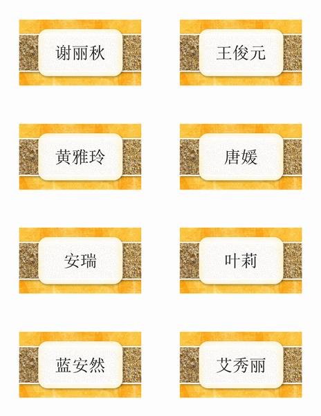 名片或席次牌(阳光沙滩图案,每页 8 张)