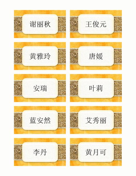 名片或席次牌(阳光沙滩图案,每页 10 张)