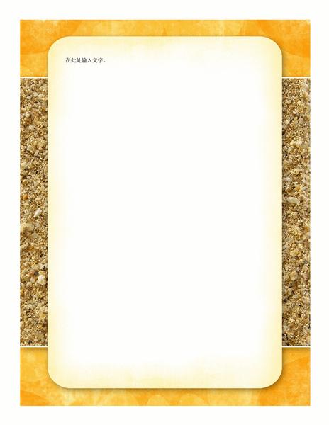 信纸(阳光沙滩图案)