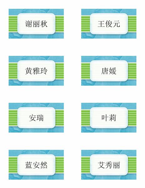 名片或席次牌(白云图案,每页 8 张)