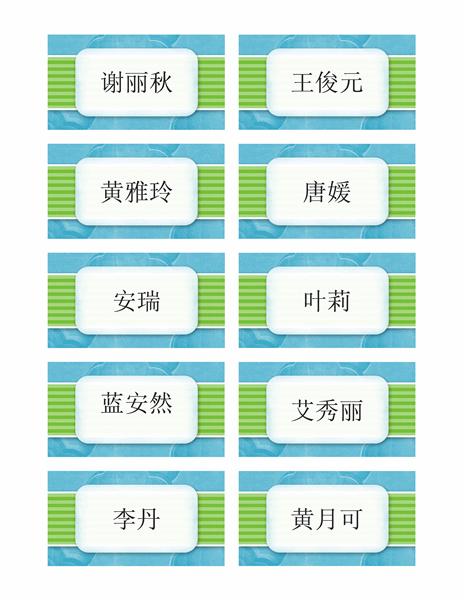 名片或席次牌(白云图案,每页 10 张)