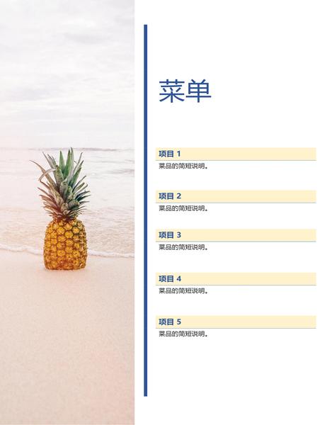 派对菜单(阳光和沙滩设计)