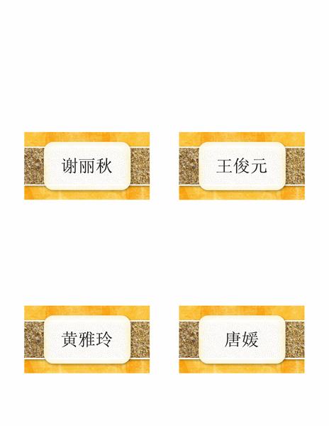 名片或席次牌(阳光沙滩图案,拆叠样式)