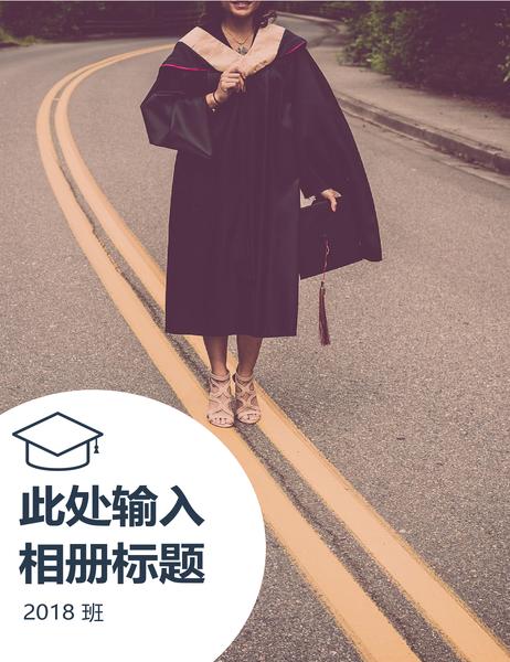 毕业相册(纹理设计)