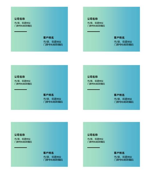 运输标签(绿色渐变设计,每页 6 个标签,适用于 Avery 5164)