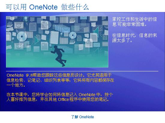 培训演示文稿:OneNote 2007 - 了解 OneNote