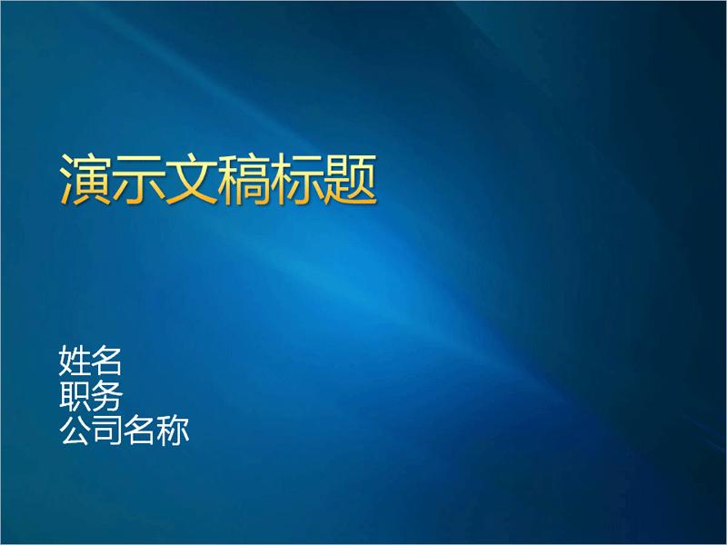 演示文稿幻灯片示例(蓝色丝带设计)