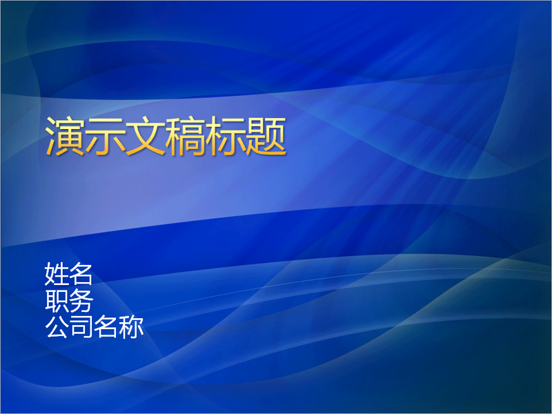 演示文稿幻灯片示例(蓝色旋涡设计)
