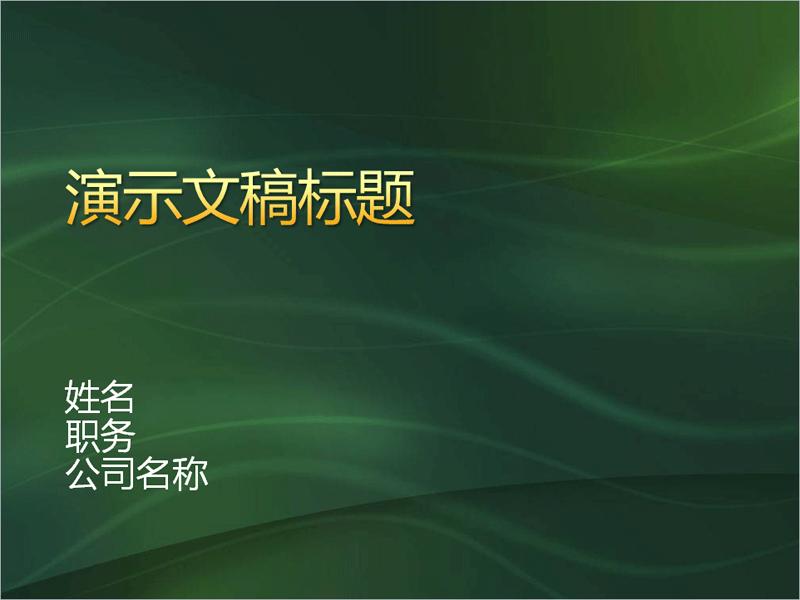 演示文稿幻灯片示例(绿色旋涡设计)