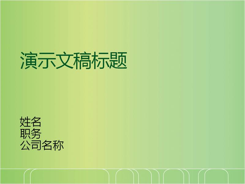 演示文稿幻灯片示例(绿色白栏设计)