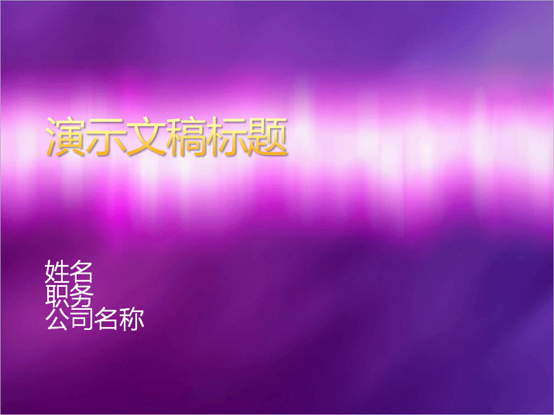 演示文稿幻灯片示例(紫色纹理设计)