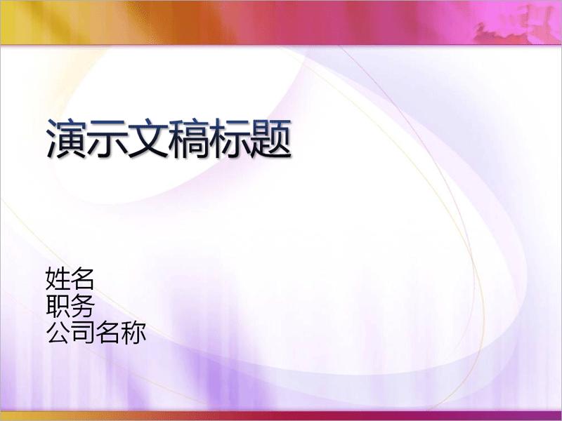 演示文稿幻灯片示例(白色红黄设计)