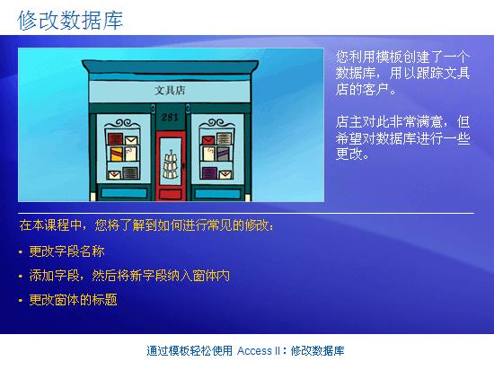 培训演示文稿:Access 2007 - 模板使 Access 更方便 II:修改数据库