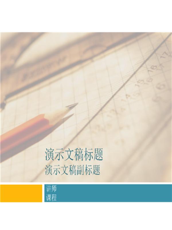 用于大学课程的学术演示文稿(纸张和铅笔设计)