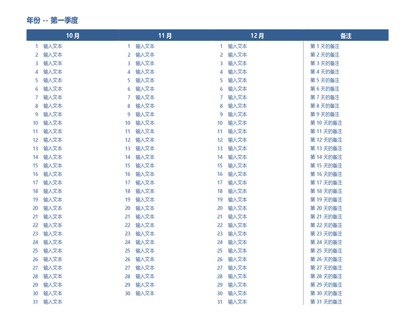 留有备注空间的财政年度日历(任何年份)