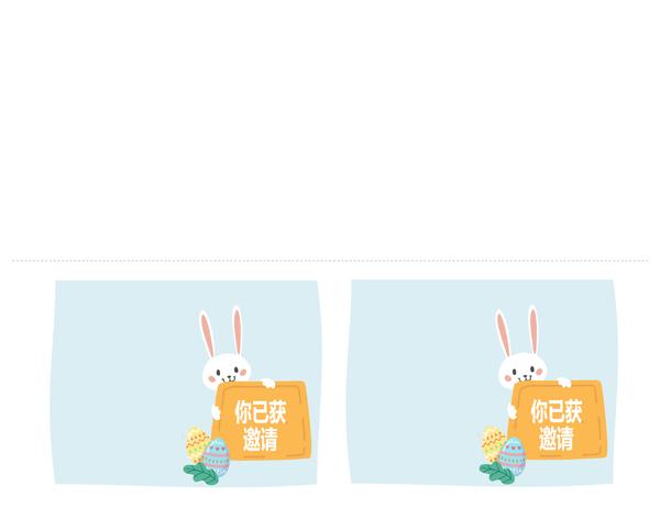 复活节晚会邀请函