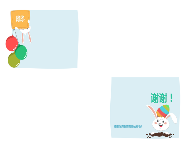 复活节感恩卡(四折)