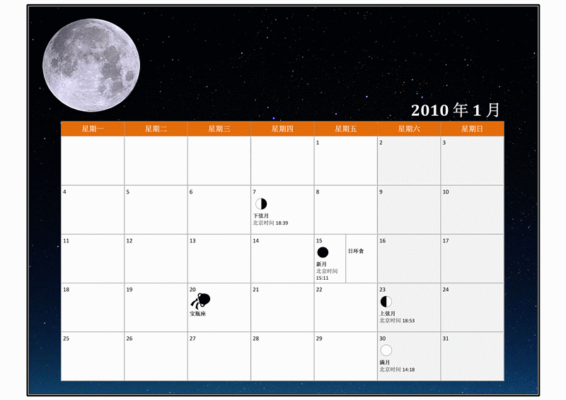 2010 年阴历(通用时间)