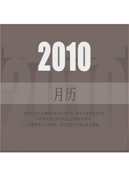 2010 年日历(星期一至星期日)(含农历)