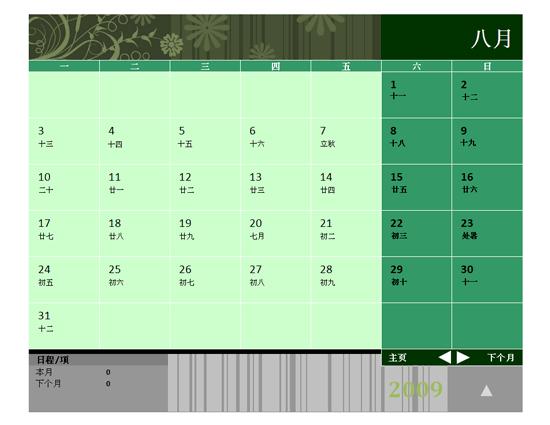 2009-2010 年校历或财年日历(八月至八月,星期一至星期日)(含农历)