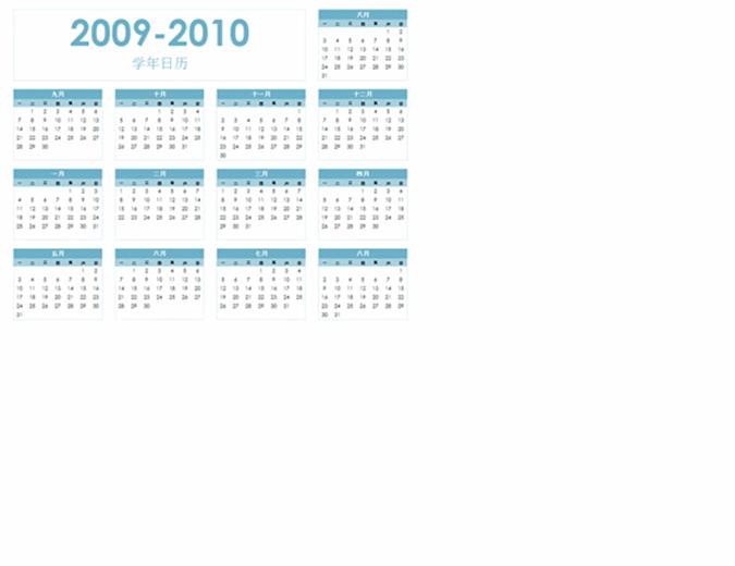 2009-2010 年校历(1 页,横向,星期一至星期日)