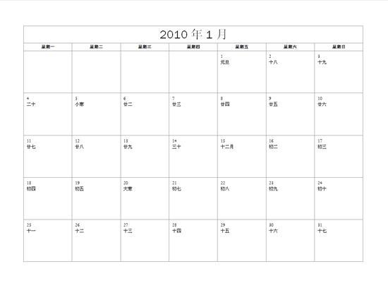 2010 年日历(基本设计,星期一至星期日)(含农历)