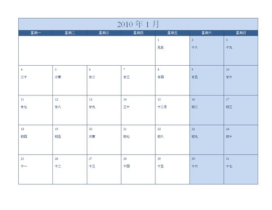 2010 年日历(经典蓝设计,星期一至星期日)(含农历)