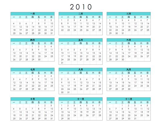 2010 年日历(1 页,横向,星期一至星期日)
