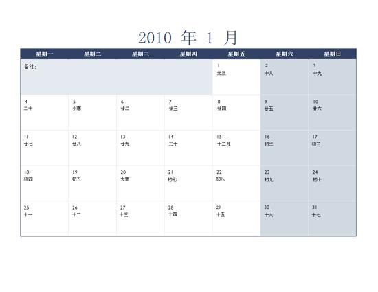 分布在多个工作表中的 2010 年日历(12 页,星期一至星期日)(含农历)