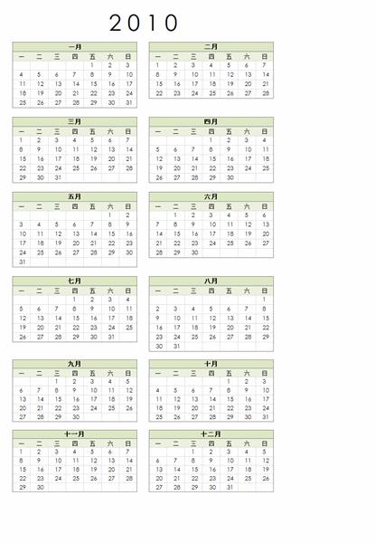 2010 年日历(1 页,纵向,星期一至星期日)