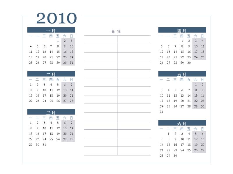 2010 年日历(每页 6 个月,星期一至星期日)