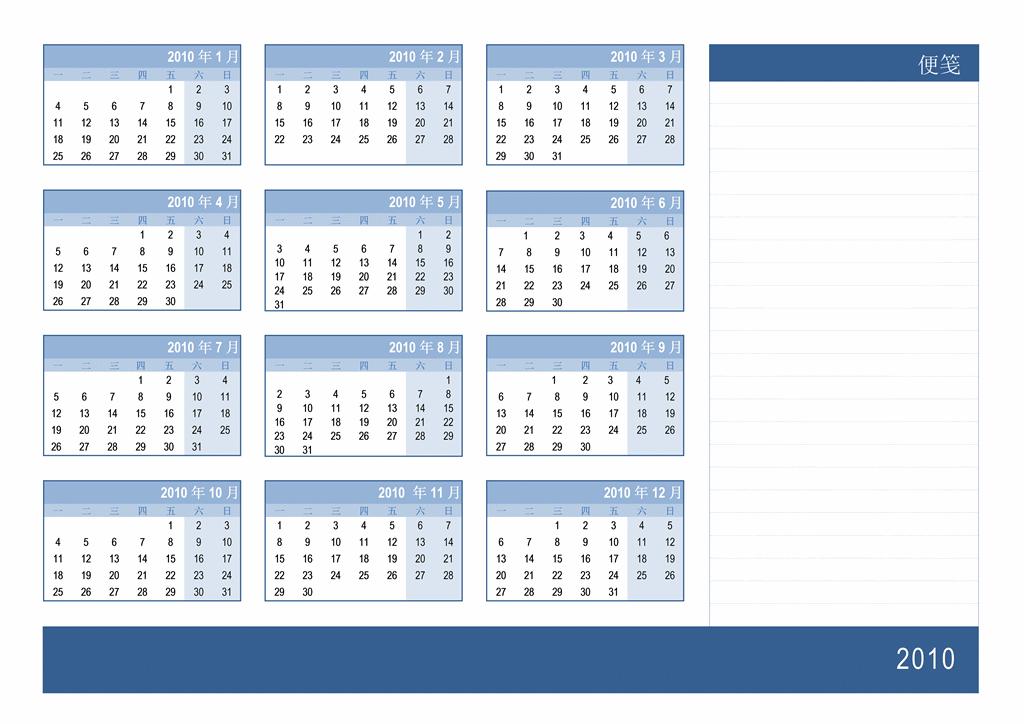 留有便笺空间的 2010 年日历(1 页,星期一至星期日)