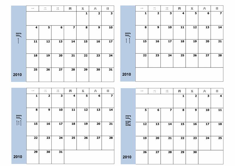带蓝色边框的 2010 年日历(3 页,星期一至星期日)