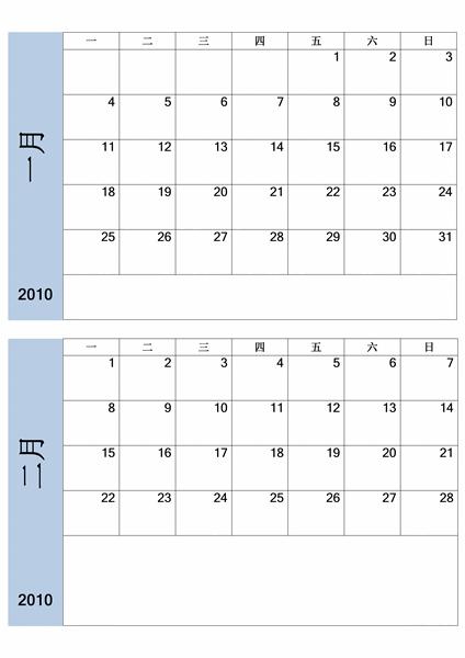 带蓝色边框的 2010 年日历(6 页,星期一至星期日)