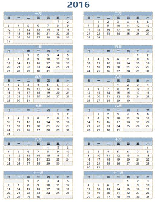 2016-2025 年历