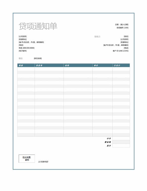贷项通知单(蓝色边框设计)